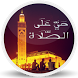 Salatuk 2018 - (Prayer Times, Azan, Qibla) by Oxygen .Inc