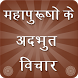 Suvichar in Hindi by Hindi Apps Store