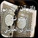 القرآن الكريم بدون انترنت by Dev.abdo
