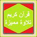 قرآن كريم تلاوة مميزة by dhwhria