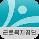 근로복지공단 by (근로복지공단)