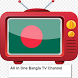 All In One Bangla Tv Channel by Nahida Tel