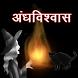Andhvishwas by Entertain2Dunia