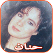 Hanan Songs by musicapp