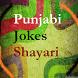 Punjabi Jokes and Shayari by Shri Nathji