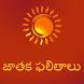 Telugu Horoscope: Rasi Phalalu by Ojas Softech Pvt Ltd