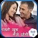 पत्नी खुश कैसे रहेगी by Raat Ki Kahani