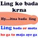 Ling Bada Kaise Kare Hindi by Gullati Apps