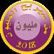 من سيربح المليون النسخة الثانية 2018 by Touria Allaoui