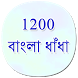 1200 Puzzle in Bengali by Gyan Badaye