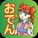 おでん屋ななちゃんの公式アプリをリリースしました! by GMO Digitallab,Inc.