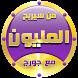 من سيربح المليون مع جورج by BasmalaSOFT