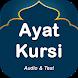 Ayat Kursi Audio & Text by Gozail