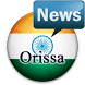 Orissa Newspapers by appscave