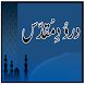 Durood Muqaddas by AppsLite