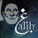 Ghalib Ghazals by Haadi Apps