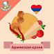 Армянская кухня. Рецепты by MediaFort