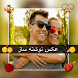 عکس نوشته ساز ✎ عکس و متن زيبا by Persian Apps
