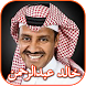 Khaled Abdel Rahman Songs by musicapp