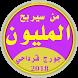 من سيربح المليون جديد 2018 by KAJJAJ AHMED