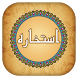 استخاره با قرآن by ali armani