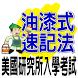油漆式速記法-美國研究所入學考試字彙 by 榮欽科技