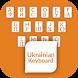 Ukrainian Keyboard by All Language Keyboard