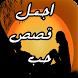 أروع قصص الحب بدون أنترنت by samirahani