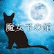 石巻 占い 魔女子の館 公式アプリ by イーモット開発