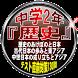 中学2年『歴史』歴史のあけぼのと日本・古代日本の歩みと東アジア・中世日本の成り立ちとアジア 130問 by QUIZJACK