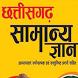 Chhatisgarh GK in Hindi by tetarwalsuren