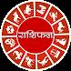 Aaj ka Rashifal in hindi 2018 ( Daily Horoscope ) by The Great Indian Apps