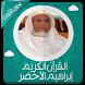 القرآن إبراهيم الأخضر بدون نت by free quran mp3
