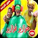 حزازير فوازير البطيخة   فوزي موزي وتوتي by MatrixSat