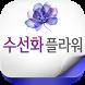전국꽃배달 수선화플라워 by (주)뉴런시스템