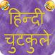 Hindi Jokes 2017 by apps4fun39