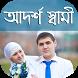 আদর্শ স্বামী - হাদীসের আলোকে (Ideal Husband) by Ghuddi