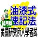 油漆式速記法-美國研究所入學考試字彙試用版 by 榮欽科技