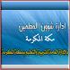 تطبيق شؤون المعلمين بمكة by khalid alhothly