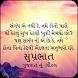 Good Morning Images In Gujarati by Ocean Devloperhub