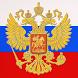 Спросить у Путина by Aleksey Samoylov