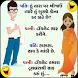 Gujarati Jokes : Funny Pictures by Ocean Devloperhub