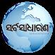 Sarbasadharana News Paper by Technoshrine
