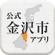 Kanazawa Official App by iPublishing Co., Ltd.