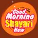Good Morning Shayari New by Gath Uajik