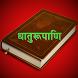 Dhaatu Roopmala by Srujan Jha