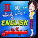 Learn English in Urdu 2 by Gamer Guyz