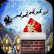 Sleigh Santa Claus Gift by adilagame