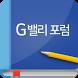 G밸리 포럼 사이버연수원 by HUNET