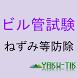 ねずみ等防除Quiz(有料版) by YAKU-TIK